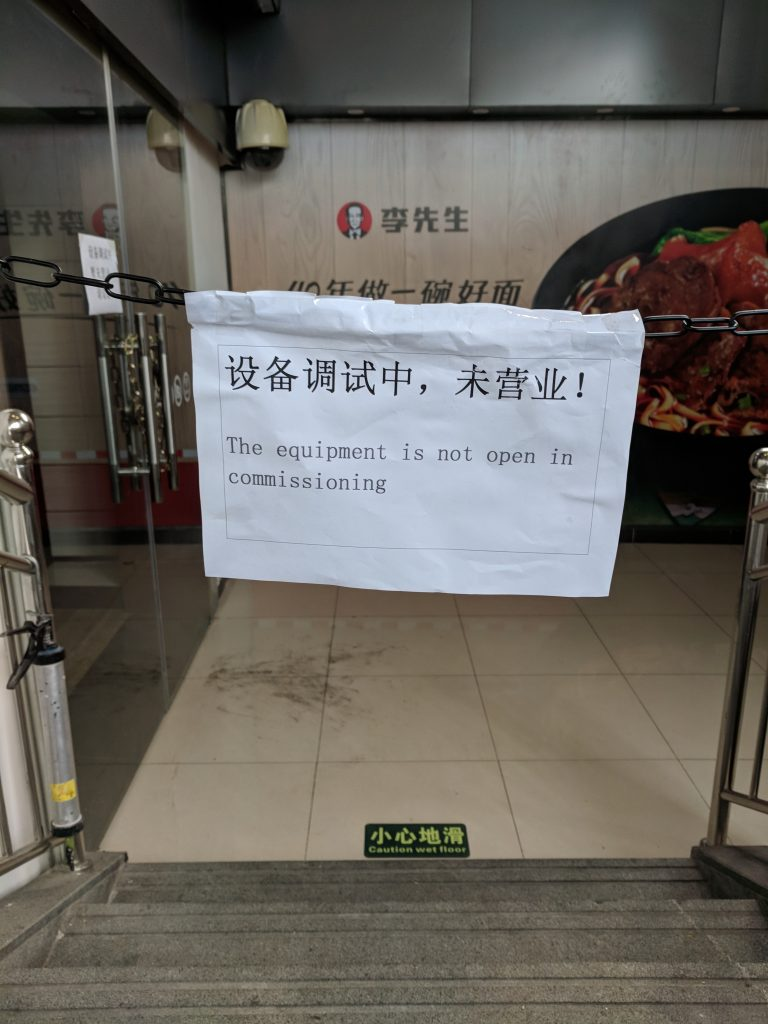 A sign outside of a mall in Beijing.